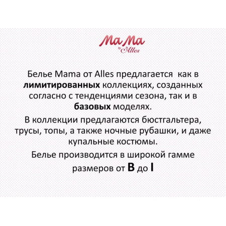 Бюстгальтер для кормления Mama Rene (хлопковая чашка на