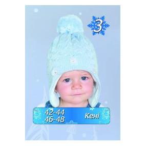 Шапка зимняя Кенни (вязка на синтепоне), голубой